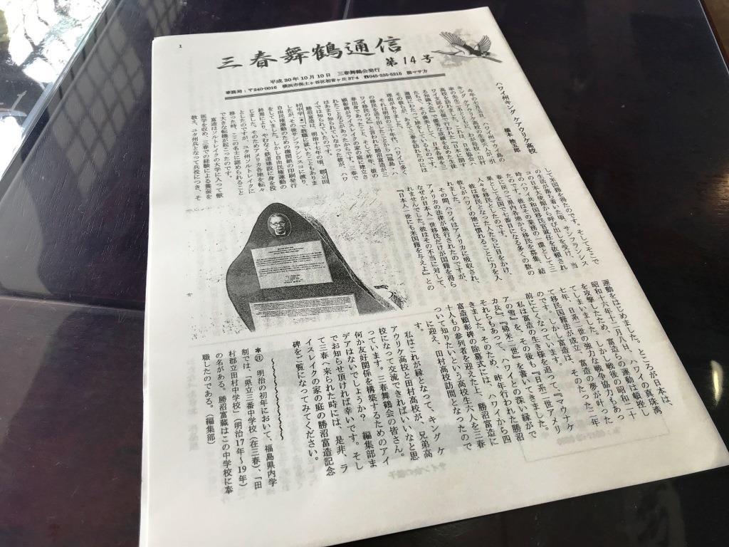 c9fb55a78892b 三春舞鶴通信 第14号