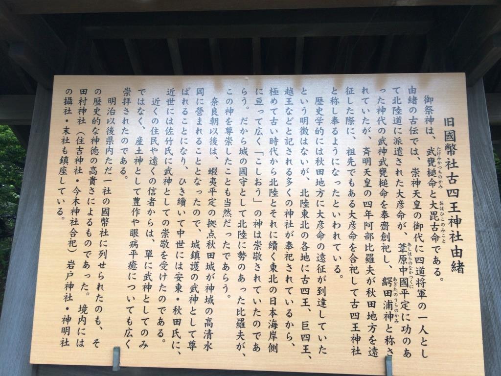 三春藩主 安東秋田氏